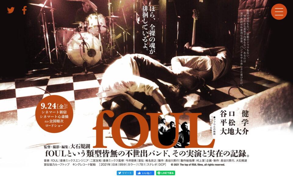 映画『fOUL』オフィシャルサイトのWEBデザイン