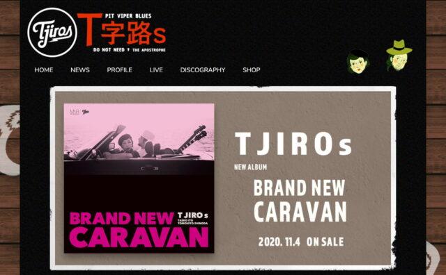 T字路s オフィシャルWebサイトのWEBデザイン