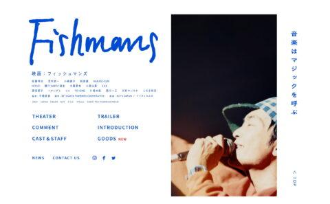 映画:フィッシュマンズ公式サイトのWEBデザイン