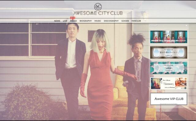 【Awesome City Club オフィシャルサイト: 僕らがオーサムシティで生きる記録】のWEBデザイン