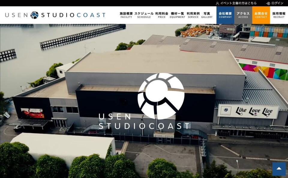 東京都新木場のイベントホール STUDIO COAST -スタジオコースト-のWEBデザイン