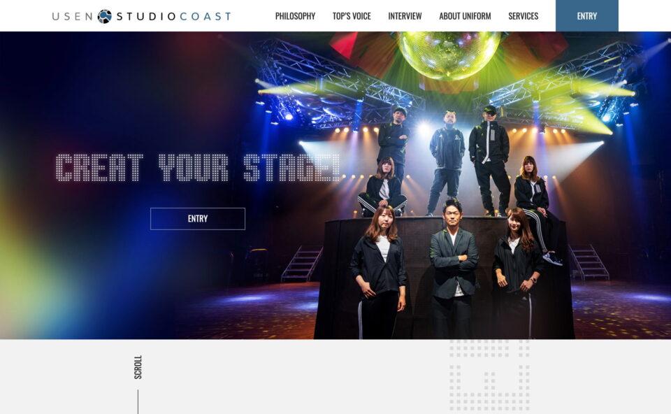 採用情報|STUDIO COAST – ageHa 運営 | 株式会社マザーエンタテイメントのWEBデザイン
