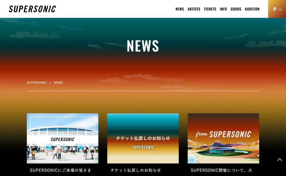 SUPERSONIC 2021のWEBデザイン