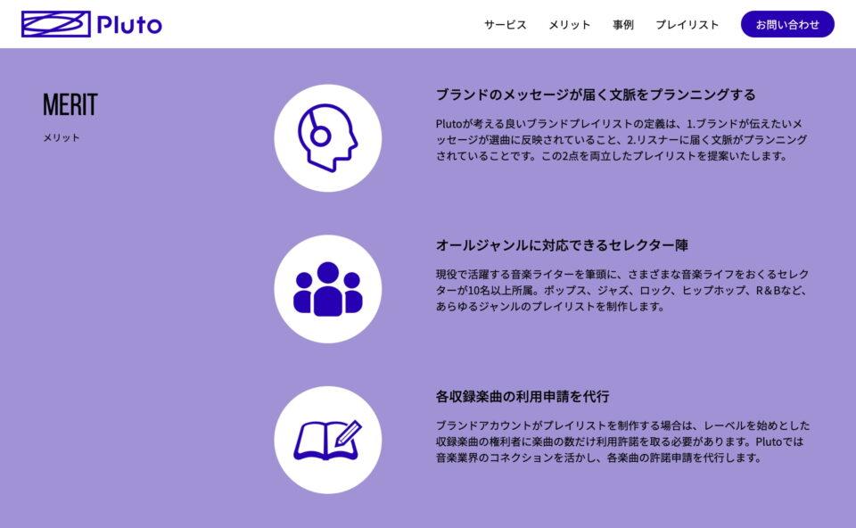プレイリスト制作代行サービス   Pluto(プルート)のWEBデザイン
