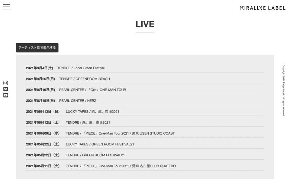 Rallye Label Official Website – 金沢で活動するインディーズレーベル、ラリーレーベルのオフィシャルホームページですのWEBデザイン