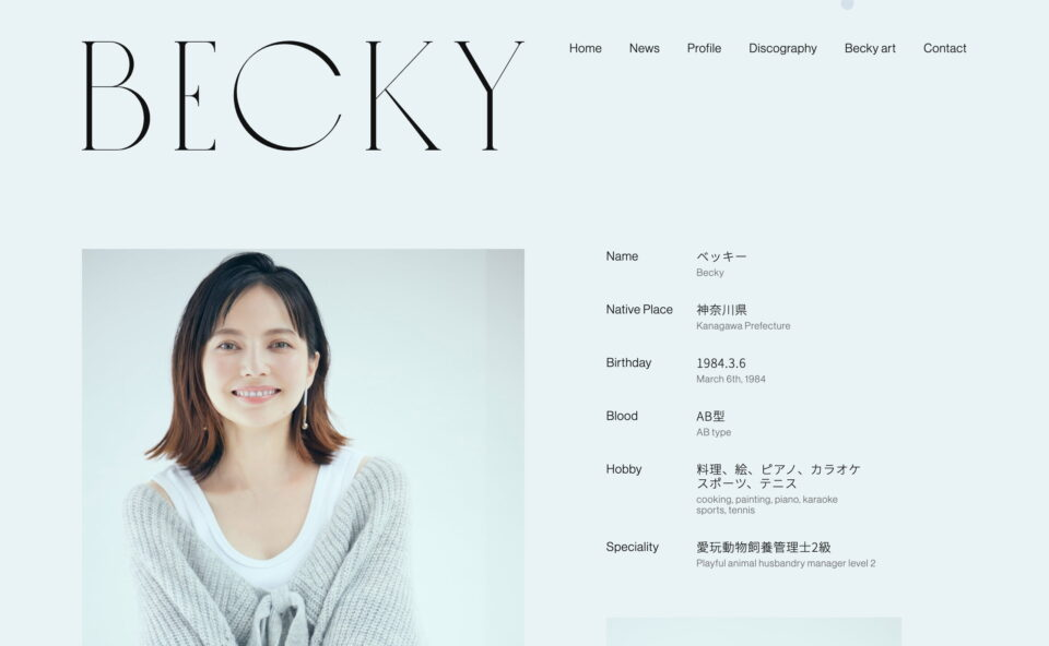ベッキーオフィシャルWEBサイトのWEBデザイン