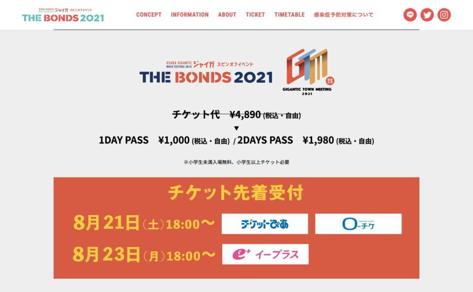 THE BONDS 2021|ジャイガ スピンオフイベントのWEBデザイン