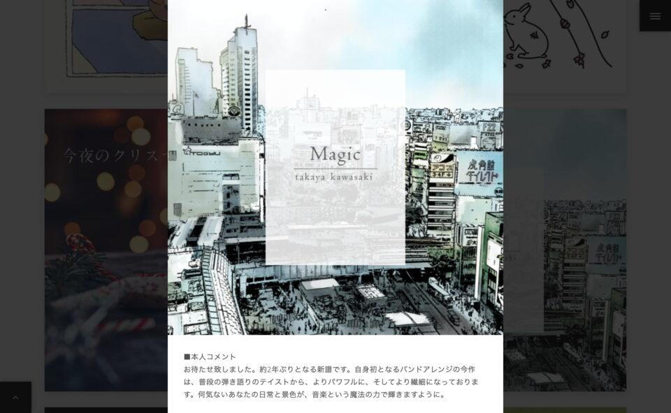 川崎鷹也公式サイトのWEBデザイン
