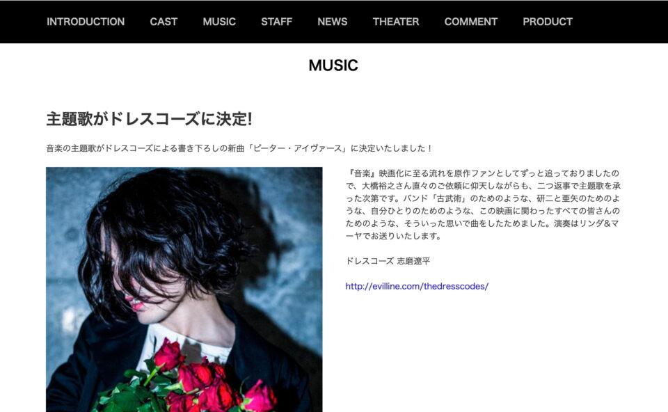 アニメーション映画「音楽」(監督:岩井澤健治)公式サイト – 2020年1月公開のWEBデザイン