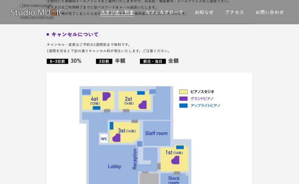 横浜アリーナにあるピアノスタジオ   Mugic Piano Studio   Studio MUGIC(スタジオミュジック)のWEBデザイン