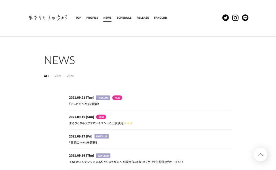 まるりとりゅうが オフィシャルサイトのWEBデザイン