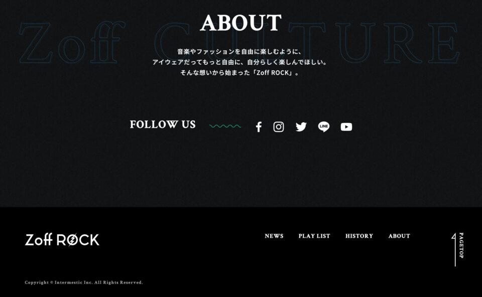 Zoff Rock|メガネのZoffのWEBデザイン