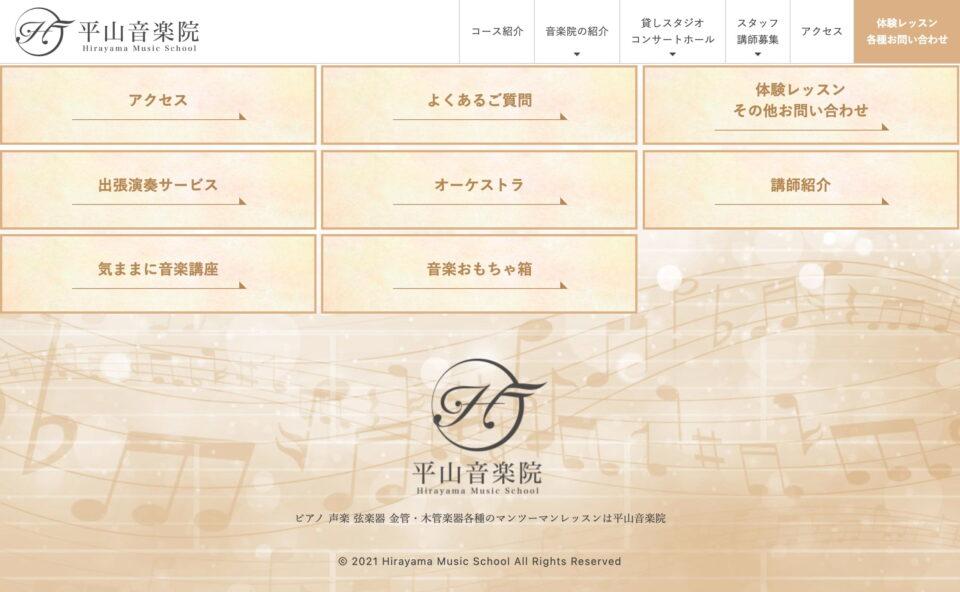 平山音楽院のWEBデザイン