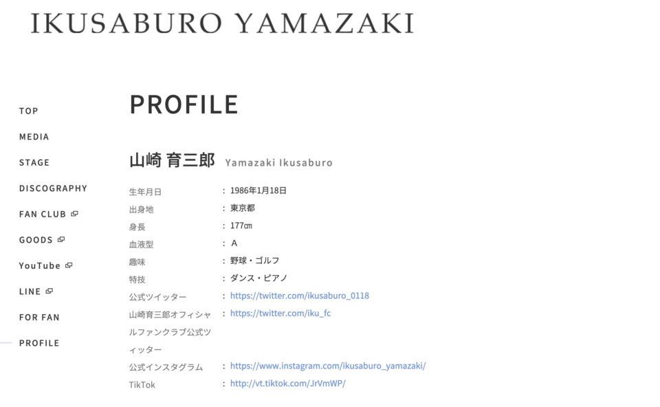 山崎育三郎オフィシャルサイトのWEBデザイン