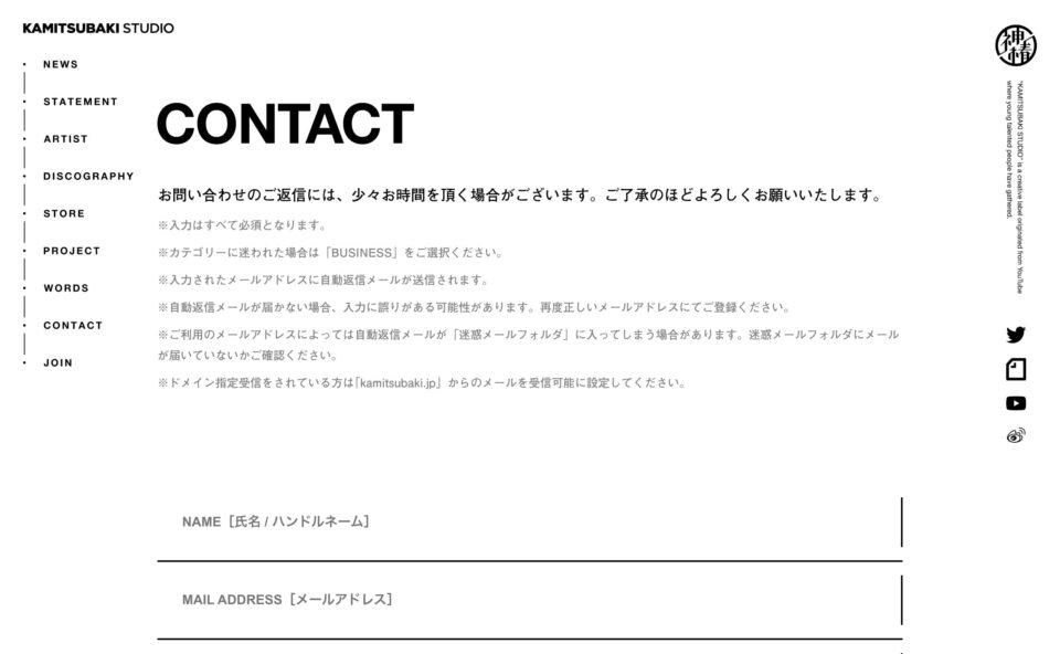 KAMITSUBAKI STUDIOのWEBデザイン