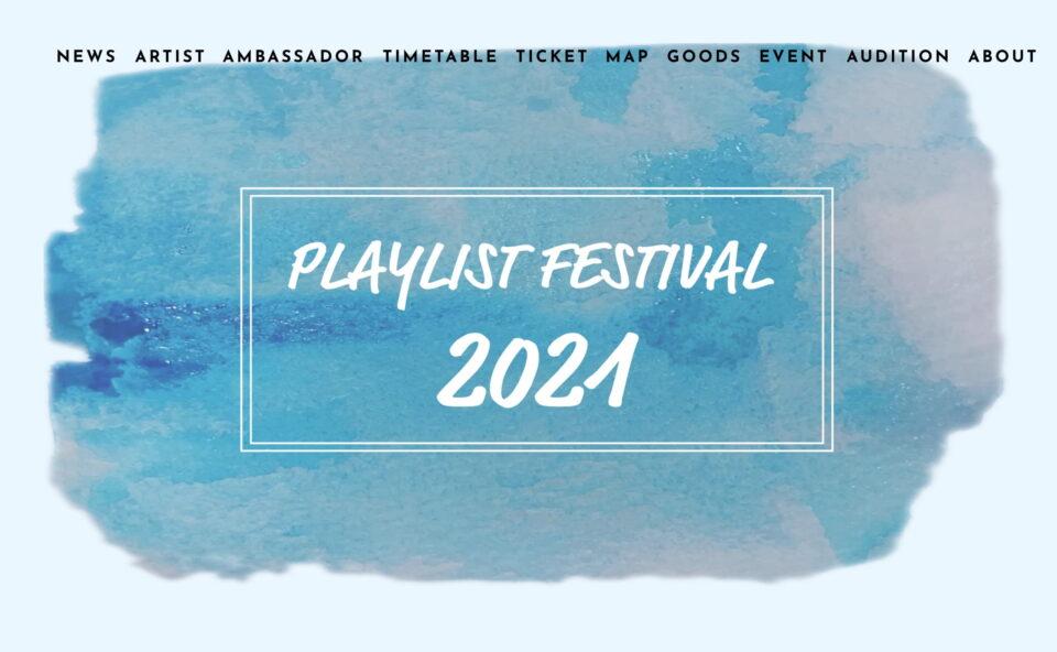 PLAYLIST FESTIVAL2021のWEBデザイン