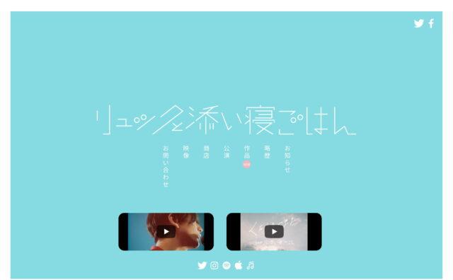 リュックと添い寝ごはん オフィシャルサイトのWEBデザイン