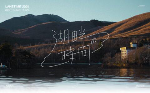 湖畔の時間 2021 白樺湖で焚き火を囲み、音楽に身を任せ、テントサウナやシーシャを満喫のWEBデザイン