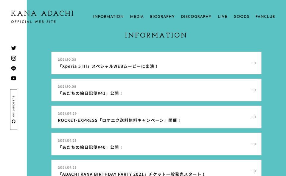 足立佳奈 オフィシャルサイトのWEBデザイン