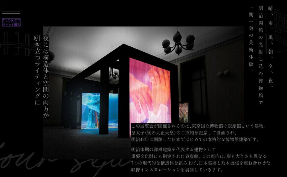 春夏秋冬/フォーシーズンズ 乃木坂46のWEBデザイン