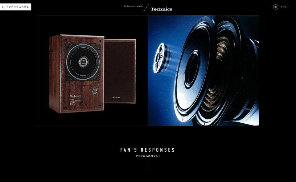 Technics 50th Anniversary(テクニクス50周年)のWEBデザイン