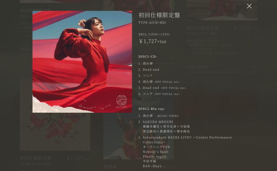 櫻坂46 3rd Single「流れ弾」のWEBデザイン